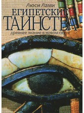 Египетские таинства. Древнее знание в новом свете