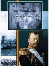 Воспоминания. Царствование Николая II. том I (PDF)