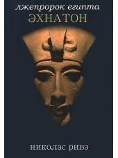 Лжепророк Египта Эхнатон