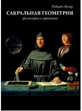 Сакральная геометрия. Философия и практика
