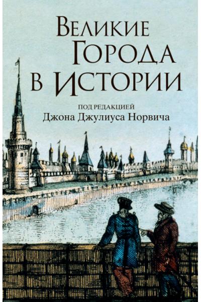 Великие города в истории