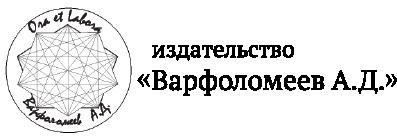 Издательство «Варфоломеев А.Д.»